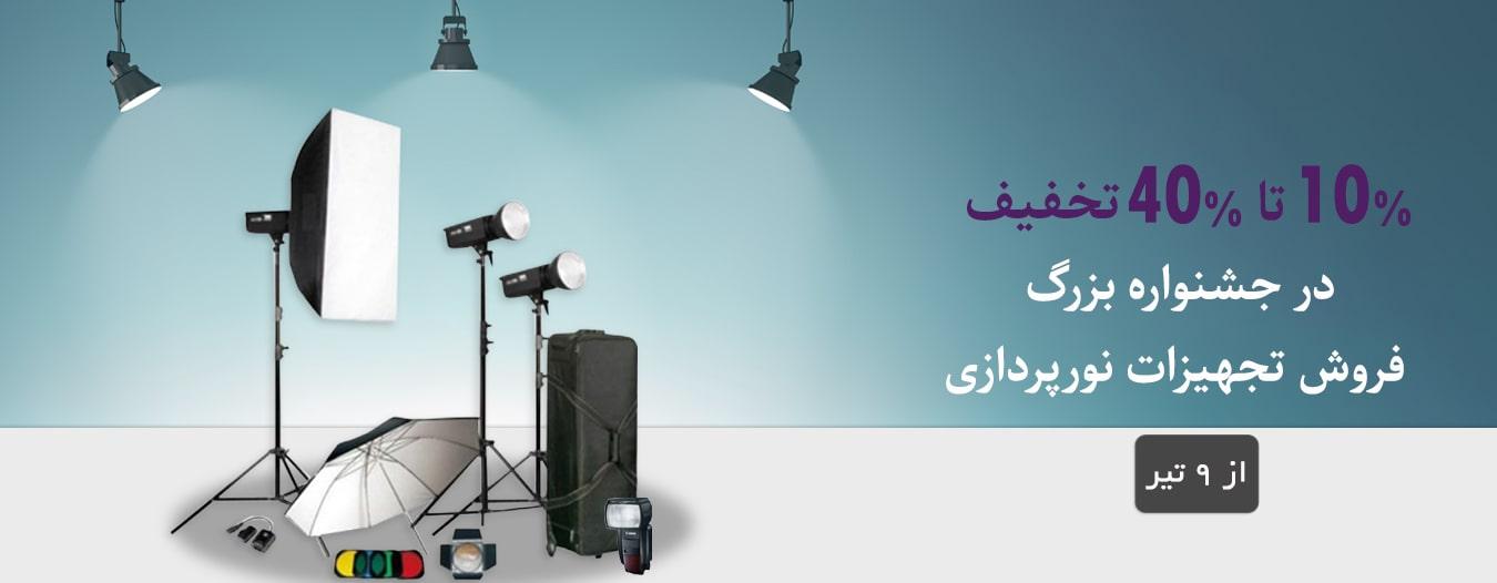 جشنواره تجهیزات نورپردازی