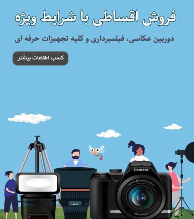فروش اقساطی دوربین