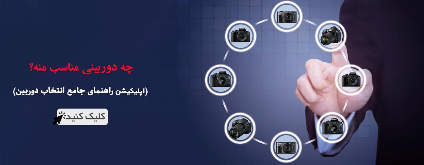 اپلیکیشن انتخاب دوربین