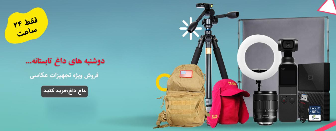 فروش ویژه تجهیزات عکاسی