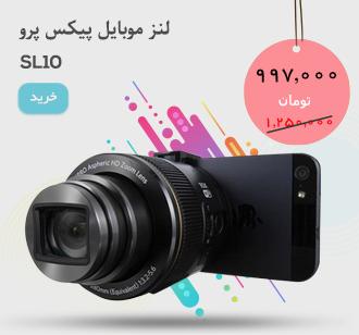 فروش ویژه لنز-موبایل-پیکسل-پرو