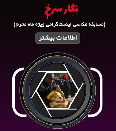 مسابقه عکاسی ویژه ماه محرم