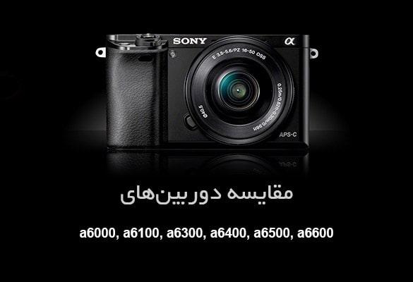 مقایسه دوربین های سری آلفا سونی