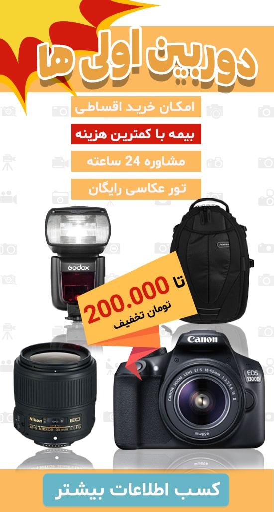 فروش ویژه دوربین اولی ها