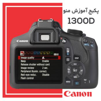 فیلم آموزشی منو دوربین کانن 1300D