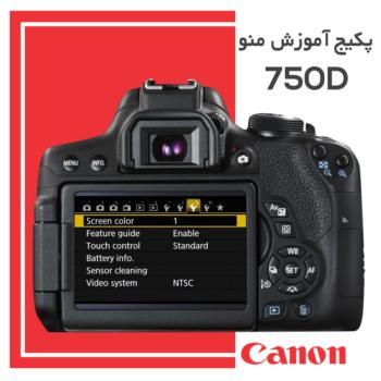 فیلم آموزشی منو دوربین کانن 750D
