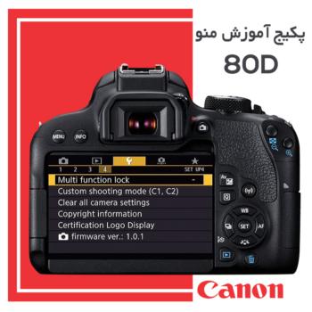 فیلم آموزشی منو دوربین کانن 80D