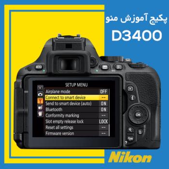 فیلم آموزشی منو دوربین نیکون NIKON D3400