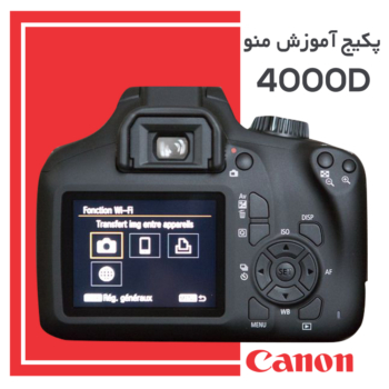 فیلم آموزشی منو دوربین کانن CANON 4000D