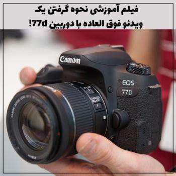فیلم آموزشی نحوه گرفتن یک ویدئو فوق العاده با دوربین 77d!