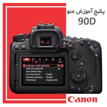 فیلم آموزشی منو دوربین عکاسی کانن canon 90d